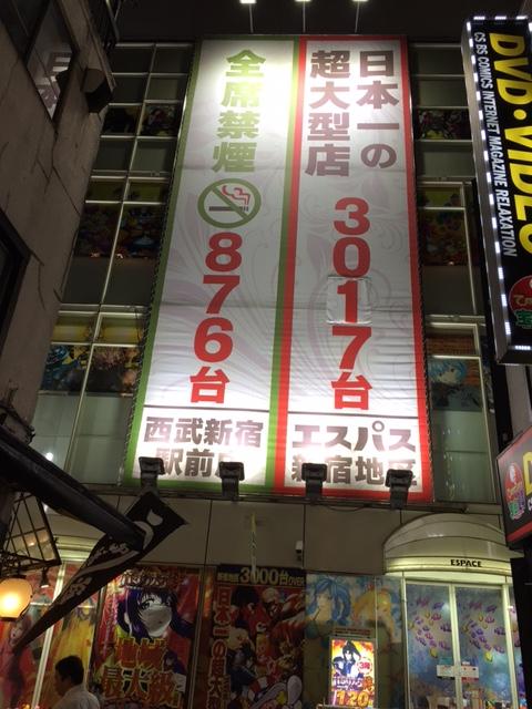 エスパス日拓西武新宿駅前店
