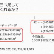 【数学】60年解けなかった数学の難題「モーデル予想」 世界中のPC50万台つなぎ解決