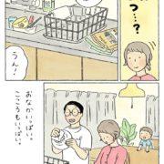 【炎上】「マルちゃん正麺」公式ツイッターの漫画「母親が昼食の器と鍋を洗い、横で夫が拭くシーン」に批判殺到。漫画の更新は停止