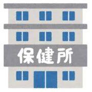 【速報】日本政府、保健所に新通達「リスクの低い人には検査するな。クラスター追跡するな。入院は重症患者のみ」