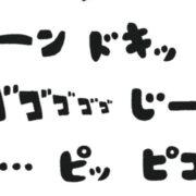 【言語】「日本のオノマトペは超大変だぞ」外国人の投げかけた「表現」にハッとする人続出!